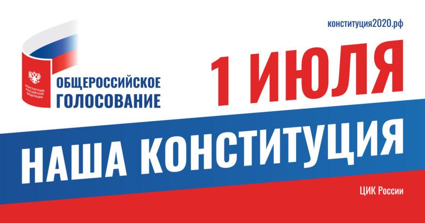Поправки в Конституцию: Общероссийское голосование 1 июля 2020 года