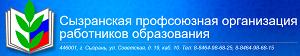 Сызранская профсоюзная организация работников образования