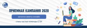 Приемная компания 2020